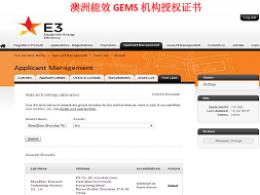 澳洲GEMS能效授权资质
