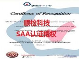 澳洲SAA认证授权资质
