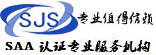 SAA认证中国服务中心